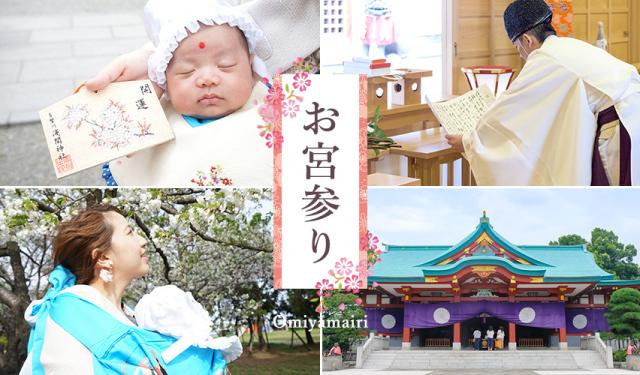 omiyamairi.jpg